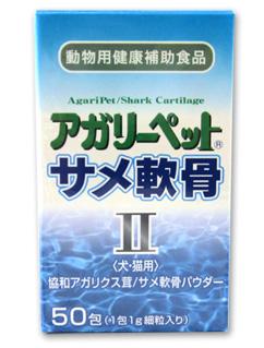 アガリーペット サメ軟骨 2