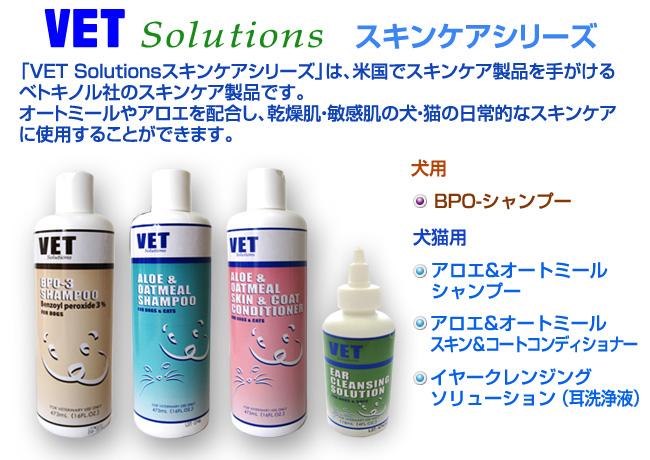 VET Solutionsスキンケアシリーズ